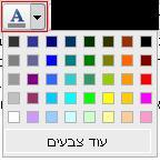 צבע הטקסט